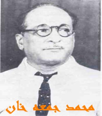 محمد جمعة خان