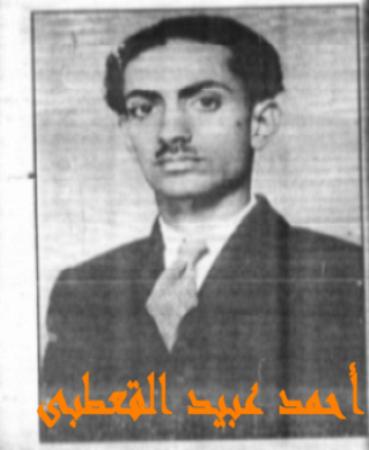 احمد عبيد القعطبي