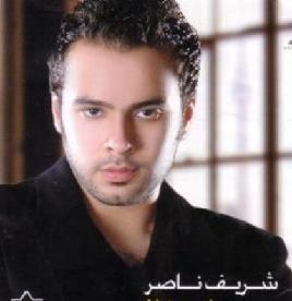 شريف ناصر