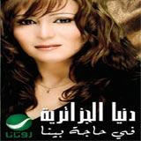 دنيا الجزائرية