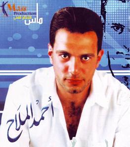 احمد الملاح