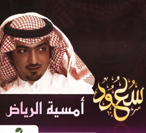 سعود بن عبدالله