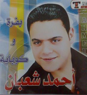 احمد شعبان