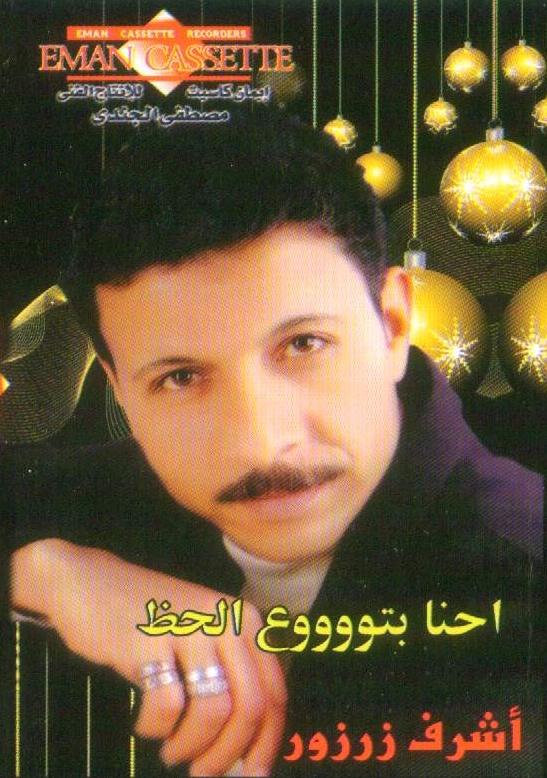 اشرف زرزور